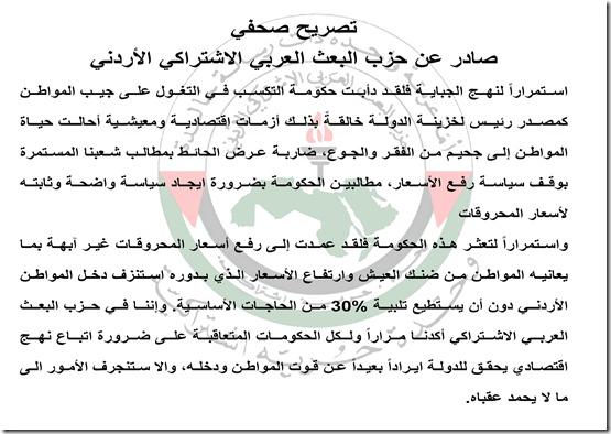 تصريح صحفي بخصوص رفع اسعار المحروقات